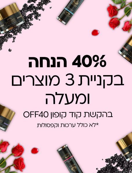 Beyond cosmetic products - sale 40% on shop items