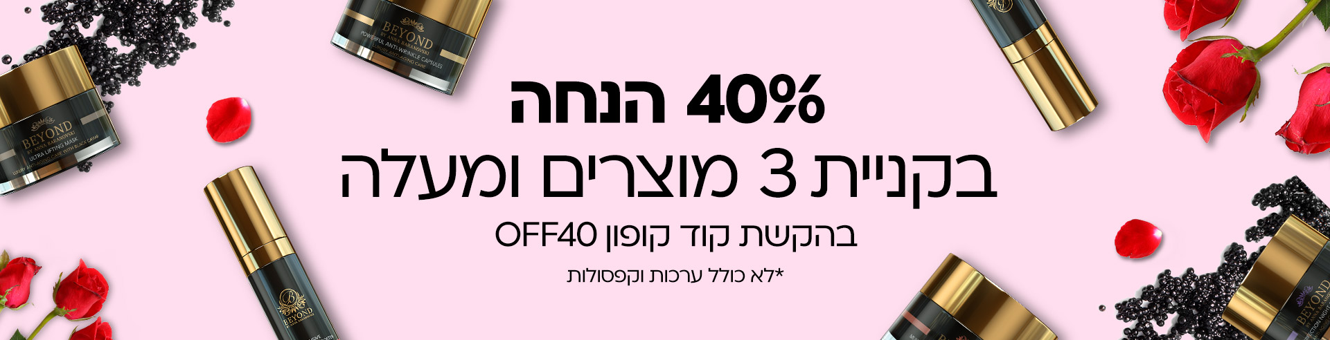 Beyond cosmetic products - sale 40% on shop items Use coupon OFF40